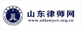 山东律师网