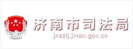 济南市司法局