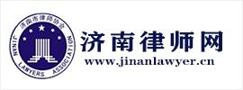 济南律师网
